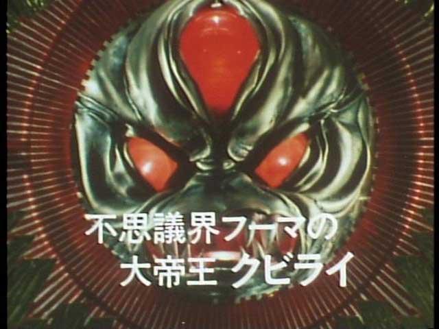 Uchuu Keiji Shaider Monster Co...