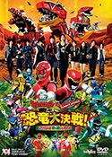 Zyuden Sentai Kyoryuger vs. Go-Busters: The Great Dinosaur Battle! Farewell Our Eternal Friends.