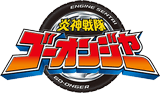 Engine Sentai Go-onger: 10 Years Grand Prix logo.