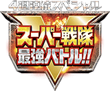 Super Sentai Strongest Battle logo.